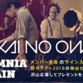 メルカリでセカオワライブ「インソムニアトレイン」舞台セット・ツアーグッズのキャンペーン