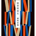 「読書間奏文」書籍化決定、発売日は?セカオワさおり(藤崎彩織)エッセイ。