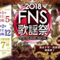 セカオワ「FNS歌謡祭」で「イルミネーション」と「Death Disco」を披露。2018年12月5日放送。