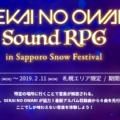 セカオワ「さっぽろ雪まつり」で先行試聴できる曲・もらえるグッズ詳細。未発表曲の公開は?